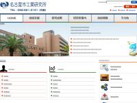 名古屋市工業研究所 - 産業技術図書館
