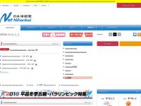 新日本海新聞