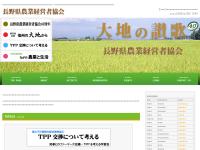 長野県農業経営者協会