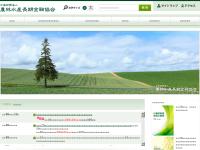 農林水産長期金融協会
