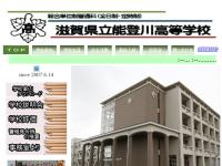 県立能登川高等学校