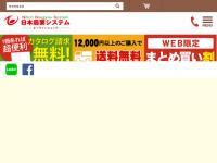 日本農業システム