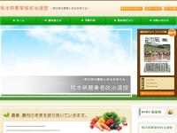 熊本県農業者政治連盟