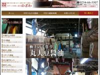 野沢食品工業