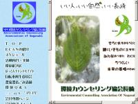 環境カウンセリング協会長崎