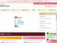 新潟県女性財団