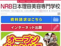 日本理容美容専門学校