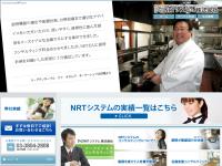 NRTシステム