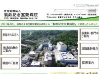 新日鉄室蘭総合病院