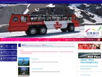 日本旅行カナダ