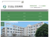 国立病院機構沼田病院