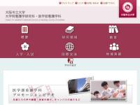 大阪市立大学看護短期大学部