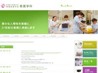 茨城県立医療大学保健医療学部看護学科