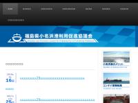小名浜港利用促進協議会