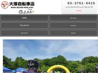 大塚自転車店