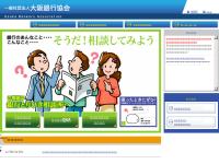 社団法人・大阪銀行協会