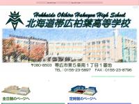 北海道帯広柏葉高等学校