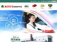 帯広自動車学校
