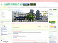 北海道帯広農業高等学校