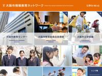 大阪市教育センター