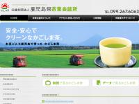 鹿児島県茶業会議所