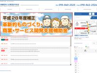 沖縄県中小企業団体中央会