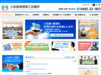 小田原箱根商工会議所