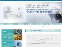 川本行政書士事務所