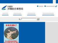 内閣府 沖縄総合事務局