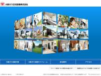 大阪ガス住宅設備