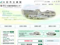 大田市立病院
