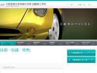 大阪産業大学短期大学部 自動車工業科