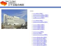 小千谷総合病院