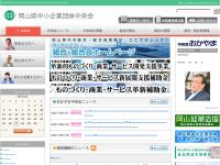 岡山県中小企業団体中央会
