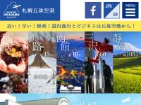札幌丘珠空港ビル