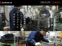 岡谷熱処理工業