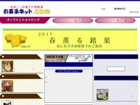 お菓子ネット.com