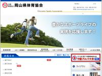 岡山県体育協会