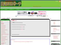 岡山Webサーチ