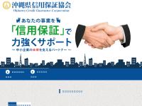 沖縄県信用保証協会