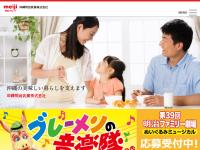 沖縄明治乳業