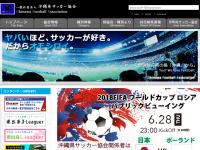 沖縄県サッカー協会