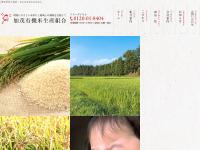 加茂有機米生産組合