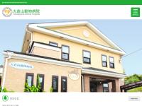大倉山動物病院