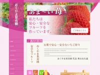 おくやま果寿園