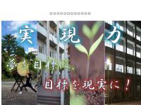 東京都立青梅総合高等学校
