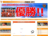 青梅2FC