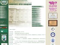 Omsker Staatliche Universität für Eisenbahnwesen