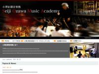 小澤征爾音楽塾
