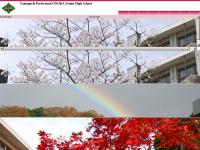 山口県立小野田高等学校